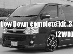 『ローダウン complete kit�B』50mm【200系ナロー】【2WD】