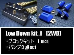 『ローダウンキット1』ブロック25mm+バンプ3点【100系】【2WD】