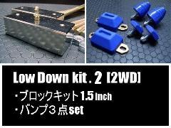 『ローダウンキット2』ブロック38mm+バンプ3点【100系】【2WD】