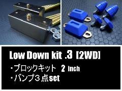 『ローダウンキット3』ブロック50mm+バンプ3点【100系】【2WD】