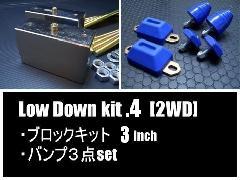 『ローダウンキット4』ブロック75mm+バンプ3点【100系】【2WD】