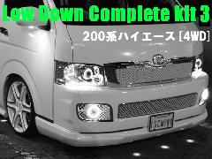 『ローダウン complete kit�B』50mm【200系】【4WD】