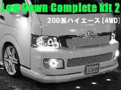『ローダウン complete kit�A』38mm【200系】【4WD】