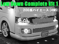 『ローダウン complete kit�@』25mm【200系】【4WD】