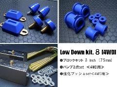 ≪ローダウンキット8≫ブロック75mm+バンプ3点+強化ブッシュ【200系】【4WD】