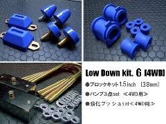 ≪ローダウンキット6≫ブロック38mm+バンプ3点+強化ブッシュ【200系】【4WD】