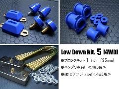≪ローダウンキット5≫ブロック25mm+バンプ3点+強化ブッシュ【200系】【4WD】