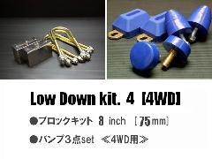 ≪ローダウンキット4≫ブロック75mm+バンプ3点【200系】【4WD】