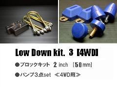 ≪ローダウンキット3≫ブロック50mm+バンプ3点【200系】【4WD】