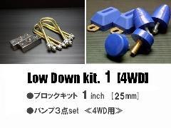 ≪ローダウンキット1≫ブロック25mm+バンプ3点【200系】【4WD】