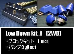 『ローダウンキット1』ブロック25mm+バンプ3点 アジャストプレート付【100系】【2WD】