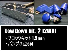 『ローダウンキット2』ブロック38mm+バンプ3点 アジャストプレート付【100系】【2WD】