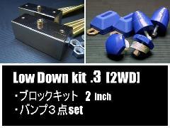 『ローダウンキット3』ブロック50mm+バンプ3点 アジャストプレート付【100系】【2WD】