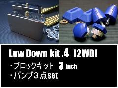 『ローダウンキット4』ブロック75mm+バンプ3点 アジャストプレート付【100系】【2WD】