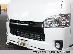 �W型純正タイプ 塗装済 グリル 【ナロー】