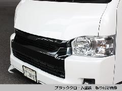 �W型純正タイプ 塗装済 グリル 【ワイド】