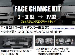 【�T・�U型→】�W型フェイスチェンジコンプリートキット【ナロー】(バンパー未塗装)