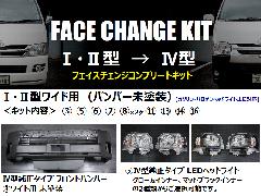 【�T・�U型→】�W型フェイスチェンジコンプリートキット【ワイド】(バンパー未塗装)