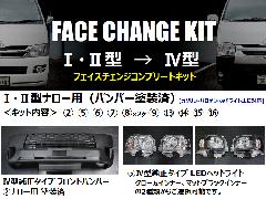 【�T・�U型→】�W型フェイスチェンジコンプリートキット【ナロー】(バンパー塗装済)