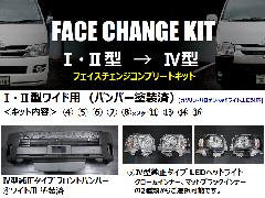 【�T・�U型→】�W型フェイスチェンジコンプリートキット【ワイド】(バンパー塗装済)