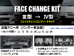 【�V型→】�W型フェイスチェンジコンプリートキット【ナロー】(バンパー未塗装)