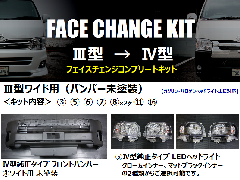 【�V型→】�W型フェイスチェンジコンプリートキット【ワイド】(バンパー未塗装)