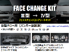 【�V型→】�W型フェイスチェンジコンプリートキット【ナロー】(バンパー塗装済)