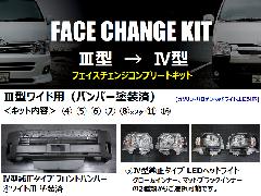 【�V型→】�W型フェイスチェンジコンプリートキット【ワイド】(バンパー塗装済)