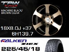 T.A.W Styling4 18X8.0J +37 MACHINE BLACK/BROWN CLEAR+ファルケンZIEX 225/45/18 91W ホイール&タイヤ4本セット