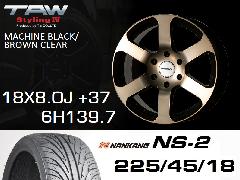 T.A.W Styling4 18X8.0J +37 MACHINE BLACK/BROWN CLEAR+NANKANG NS2 225/45/18 91H ホイール&タイヤ4本セット