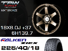 T.A.W Styling 5 18X8.0J +37 MAT BRONZE+ファルケンZIEX 225/40/18 92W ホイール&タイヤ4本セット