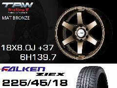 T.A.W Styling 5 18X8.0J +37 MAT BRONZE+ファルケンZIEX 225/45/18 91W ホイール&タイヤ4本セット