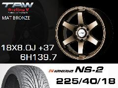 T.A.W Styling 5 18X8.0J +37 MAT BRONZE+NANKANG NS2 225/40/18 92H ホイール&タイヤ4本セット