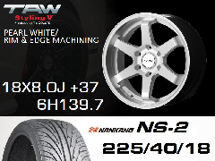 T.A.W Styling 5 18X8.0J +37 PEARL WHITE/RIM & EDGE MACHINING+NANKANG NS2 225/40/18 92H ホイール&タイヤ4本セット