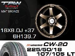 T.A.W Styling 5 18X8.0J +37 MAT BRONZE+NANKANG CW-20 225/50/18 107/105T D L T  ホイール&タイヤ4本セット