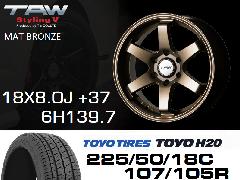 T.A.W Styling 5 18X8.0J +37 MAT BRONZE+TOYO H20 225/50/18C 107/105R ホイール&タイヤ4本セット
