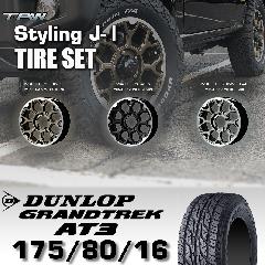 T.A.W Styling J-�T 16X5.5J +20 DUNLOP GRANDTREK AT3 175/80/16 【3色から選択】ホイール&タイヤ4本セット