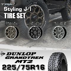 T.A.W Styling J-�T 16X5.5J +20 DUNLOP GRANDTREK MT2 225/75R16 【3色から選択】ホイール&タイヤ4本セット