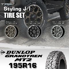 T.A.W Styling J-�T 16X5.5J +20 DUNLOP GRANDTREK MT2 195R16 【3色から選択】ホイール&タイヤ4本セット