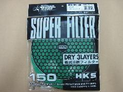 【メール便送料無料】HKSパワーフロー交換フィルターφ150 グリーン