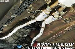 SARD スポーツキャタライザー FAIRLADY Z GCZ32