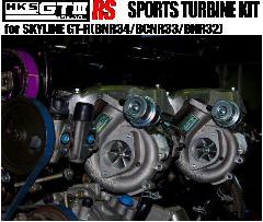 GT III SPORTS TURBINE KIT スカイラインGT-R BNR32/BCNR33/BNR34