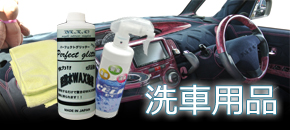 M.I.Cオススメ洗車用品コーナーへ