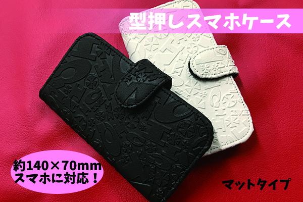 【iPhone7対応】R.P.L premium手帳型スマホケース≪iPhone6s/7、ギャラクシーなど≫