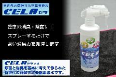 【愛車の消臭・除菌に】CELA-セラ-