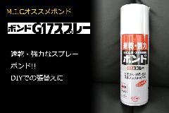 【DIYでの張替えに】ボンドG17スプレー