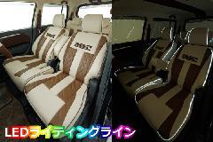 【1列目:LEDパイピング仕様】ダイヤキルト アムール(軽自動車)