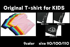 オリジナルTシャツ≪for KIDS 90/100/110≫
