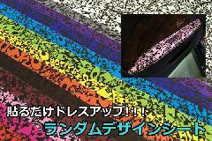 【NEW】M.I.C ランダムパターンロゴ ラッピングシート≪オーダーサイズ≫