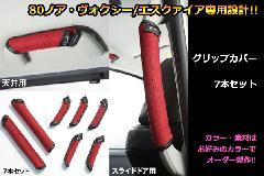 80ノア・ヴォクシー/エスクァイア専用グリップカバーセット